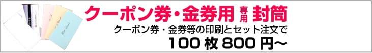 販クーポン券・金券専用封筒