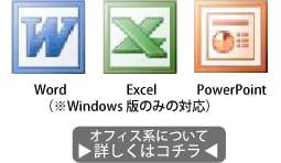 オフィス系ソフトについて