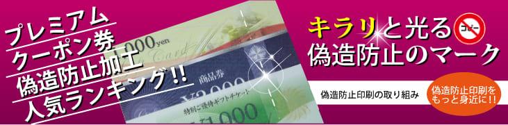 クーポン券 金券 商品券 プレミアムクーポン券等の偽造防止加工について