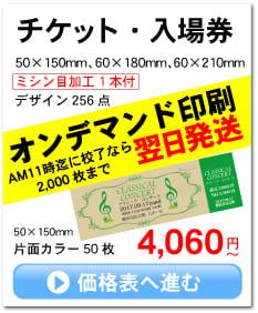 チケット 印刷 プリントフェスタ (オンデマンド印刷)