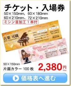 チケット 印刷 (データ入稿)