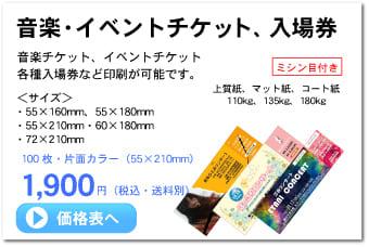 オンデマンド印刷(Qプリント)音楽チケット・イベントチケット・入場券作成 印刷