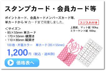 オンデマンド印刷(Qプリント)スタンプカード・ポイントカード作成 印刷