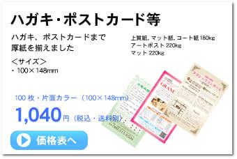 オンデマンド印刷(Qプリント)ハガキ、ポストカード作成 印刷