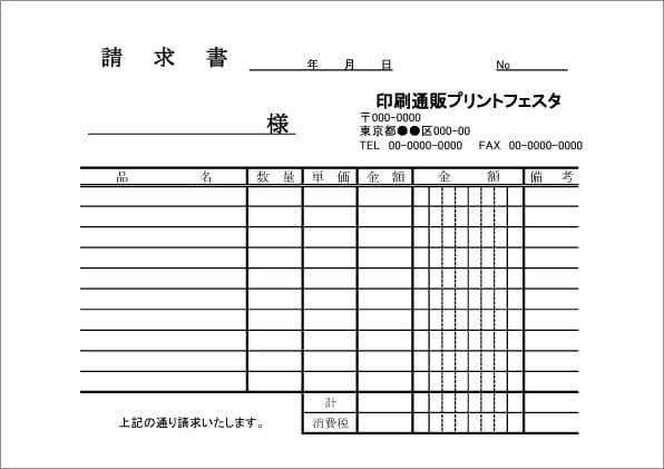 納品書 請求書 領収書等伝票作成 印刷の為のデザインサンプル