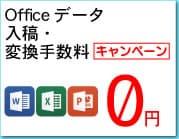 officeデータ入稿