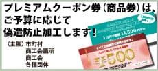 プレミアムクーポン券偽造防止加工