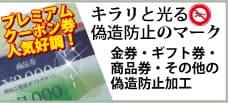 金券・ギフト券偽造防止加工